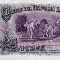 Валюта болгарии курс к евро