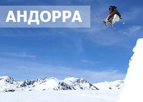Новогодние туры в горнолыжную АНДОРУ