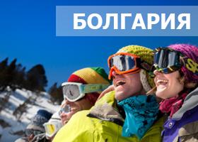 Новогодние горнолыжные туры в БОЛГАРИЮ