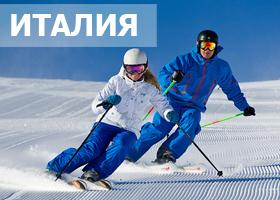 Новогодние горнолыжные туры в Италию