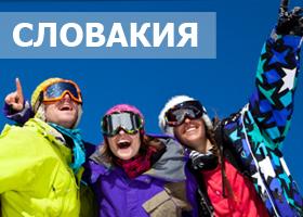 Новогодние горнолыжные туры в СЛОВАКИЮ