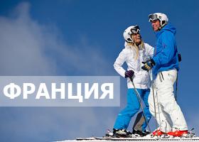 Новогодние туры в горнолыжную ФРАНЦИЮ