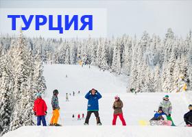 ТУРЦИЯ, Паландокен -НОВОГОДНИЕ туры