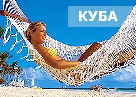 отдых на КУБЕ - Новогодние туры из Киева