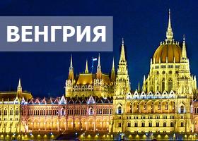 Новогодние туры в Венгрию, БУДАПЕШТ