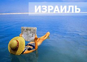Новый Год на Красном и Мертвом море Израиля