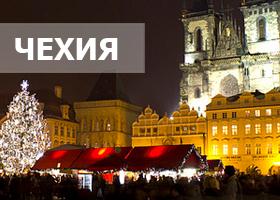 Сказочный Новый год в ПРАГЕ, Чехия