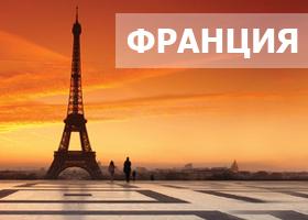 Туры на Новый год в ПАРИЖ, Франция