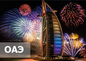 Отдых в ОАЭ на НОВЫЙ год 2017