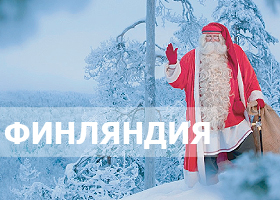 Туры на Новый год ФИНЛЯНДИЮ в гостях у Санта Клауса