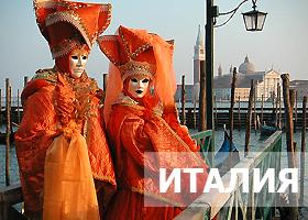ИТАЛИЯ: Новогодние туры