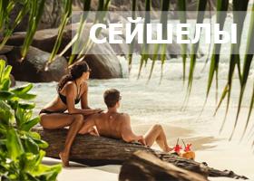 Туры на Новый  год на Сейшелы