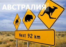 Австралия на майские праздники