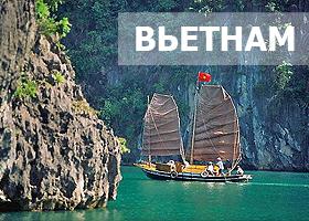 Вьетнам на майские праздники