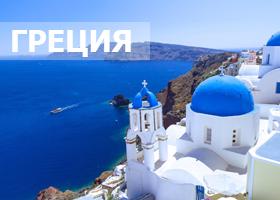 Туры в Грецию на Майские праздники