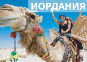 Туры на майские праздники в Иорданию