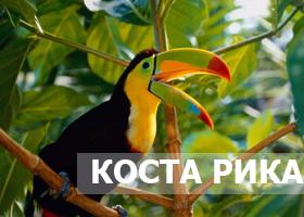 Туры на Коста Рику на Майские праздники