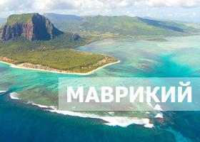 Туры на Маврикий на Майские праздники