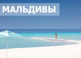 Туры на Мальдивы на Майские праздники