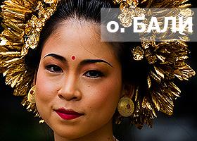 Новый Год на острове Бали, Индонезия