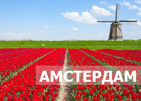 Амстердам на Майские праздники 2017