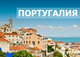 Португалия на майские праздники