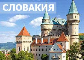 Словакия на майские праздники