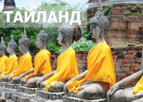 Тайланд на майские праздники