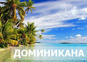 Новогодние туры в Доминикану с перелетом из Киева