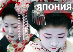 Япония на майские праздники