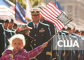 США на майские праздники