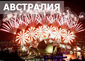 Новогодние туры в Австралию