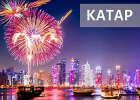 Новый Год в Катаре