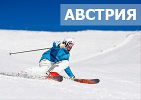 Новый Год на склонах Альп, АВСТРИЯ